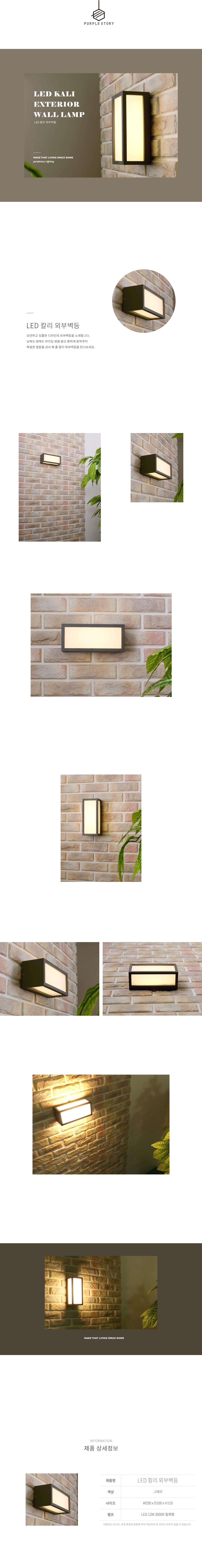 LED 칼리 외부벽등 12W - 퍼플스토리, 125,000원, 리빙조명, 벽조명