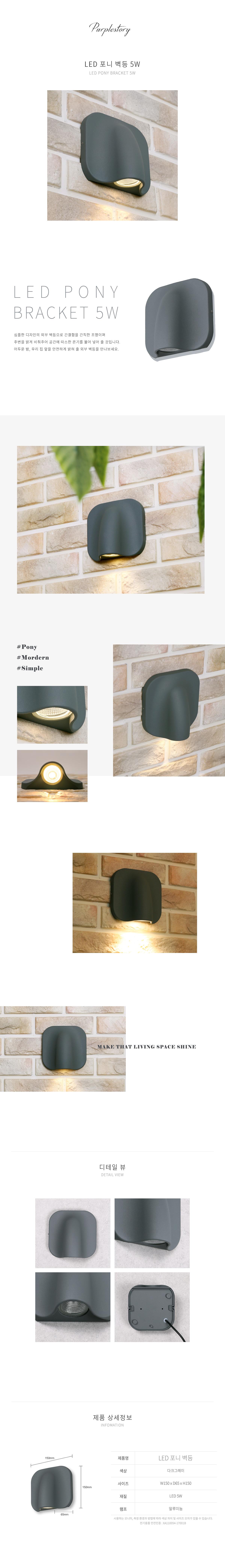 LED 포니 벽등 5W - 퍼플스토리, 62,000원, 리빙조명, 벽조명