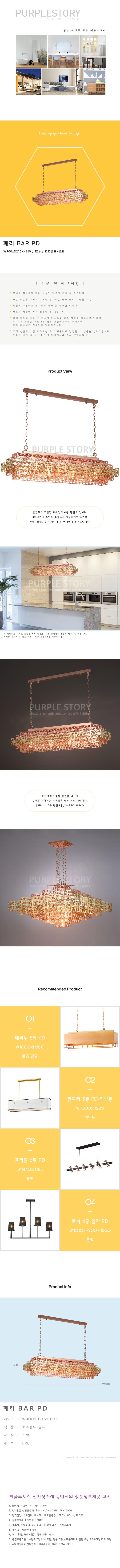 페리 BAR PD - 퍼플스토리, 1,462,000원, 디자인조명, 팬던트조명
