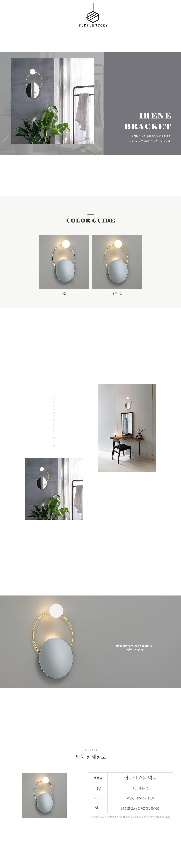 아이린 거울 벽등 - 퍼플스토리, 169,000원, 리빙조명, 벽조명